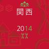 Deux restaurants trois étoiles de plus au Japon sur le Michelin 2014 région Ouest