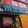 Un restaurant » Michelin » ouvre en Chine