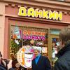 Les Donuts de John Kerry … le secrétaire d'État américain totalement fan de beignets !
