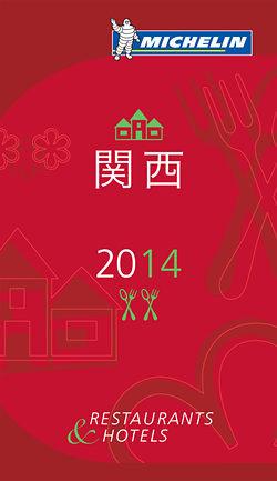 Michelin-Guide-Kansai 2014